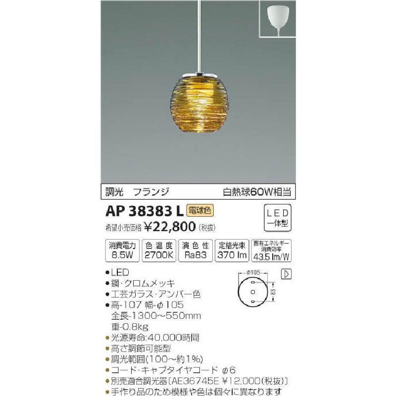 LEDペンダント AP38383L 電球色 LEDペンダント AP38383L 電球色 LEDペンダント AP38383L 電球色 30c