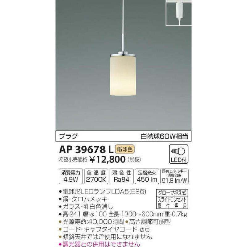 LEDペンダント AP39678L 電球色