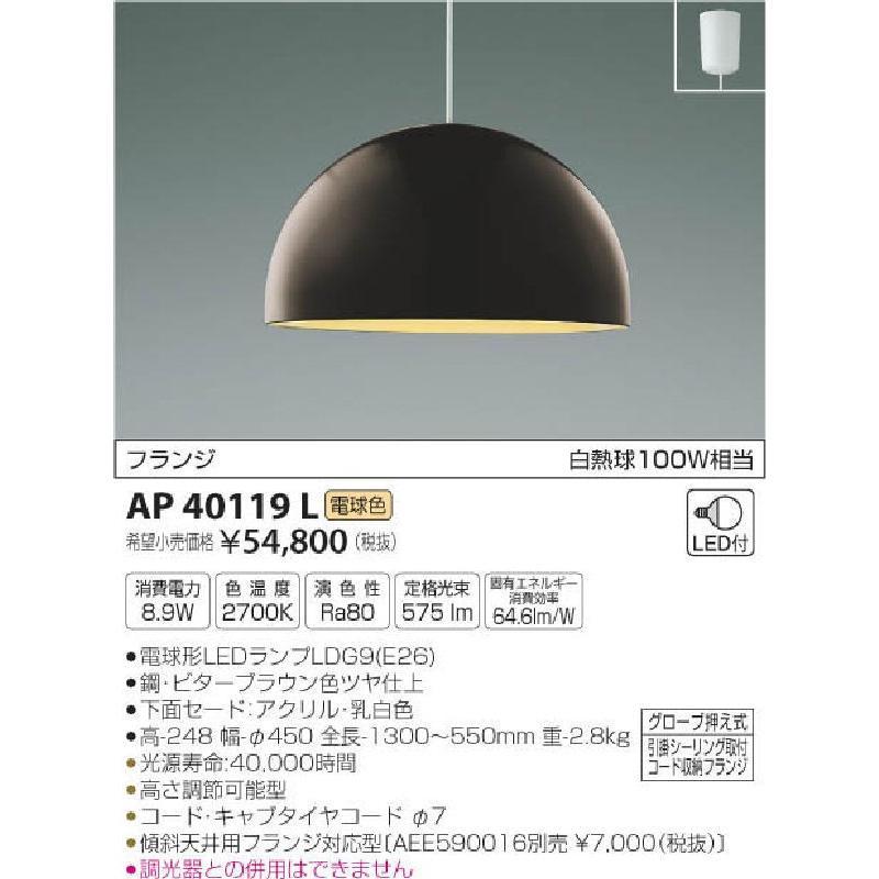 LEDペンダント AP40119L 電球色
