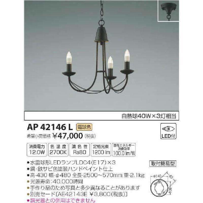 LEDペンダント AP42146L 電球色 LEDペンダント AP42146L 電球色