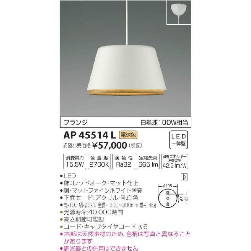 LEDペンダント AP45514L 電球色
