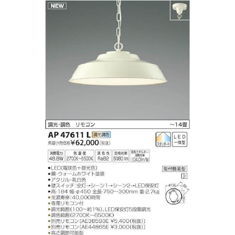 LEDペンダント AP47611L 調光調色
