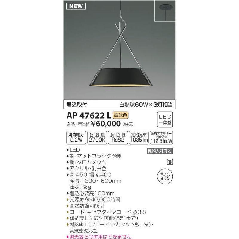 LEDペンダント AP47622L 電球色