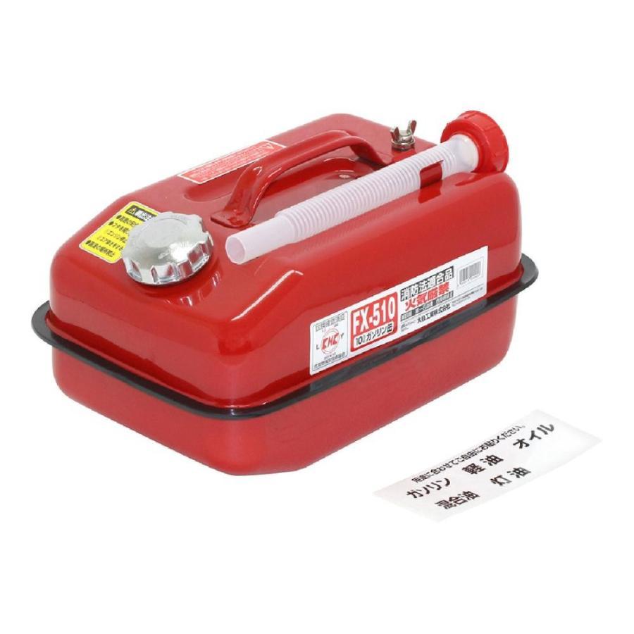 ガソリン携行缶10L 再入荷 予約販売 購入 FX−510