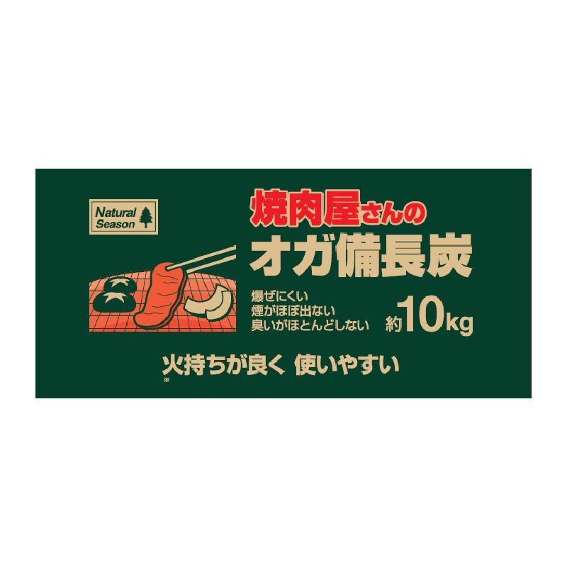 ナチュラルシーズン 焼肉屋さんのオガ備長炭 10kg お値打ち価格で 情熱セール KFU19−10
