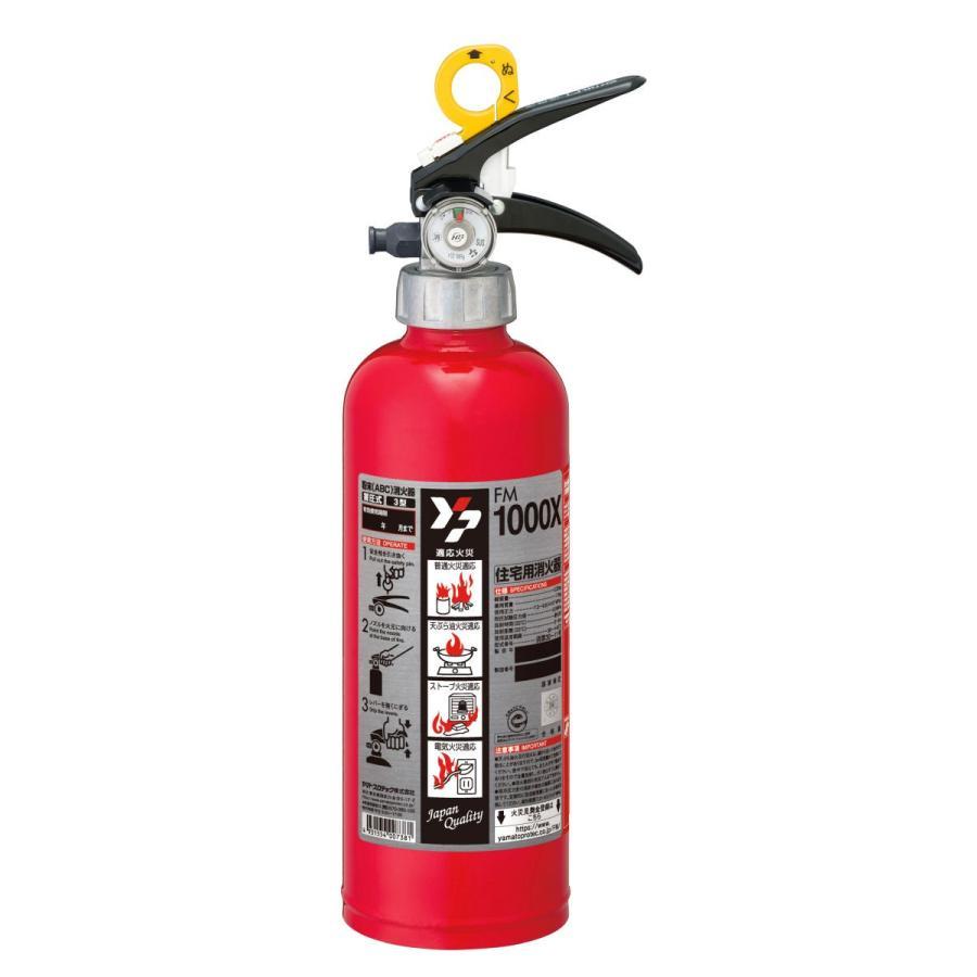 限定品 蓄圧式3型消火器 FM1000X ※アウトレット品
