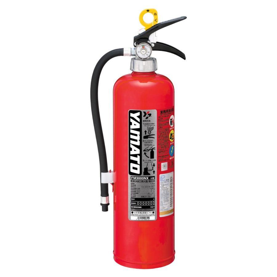 返品送料無料 10型蓄圧式消火器 お得なキャンペーンを実施中 FM3000NX