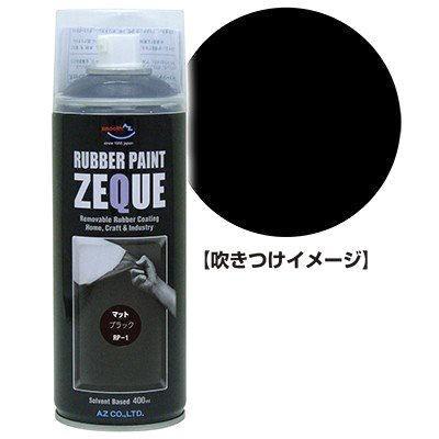 ZEQUEラバーペイント400ml マットブラック 人気 送料無料 新品