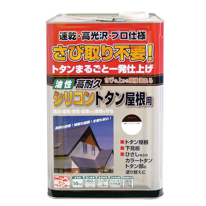 高耐久シリコントタン屋根用 14K チョコレート