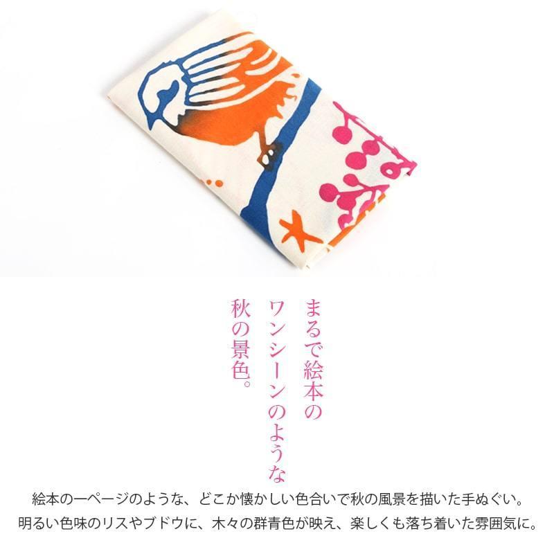 手ぬぐい りすとぶどう 秋 リス 百舌 モズ ぶどう 楓 山 森 動物 本染 注染 日本製 和雑貨 Airashika あいらしか TE-2008-01【メール便6点まで】|komesihci5|02