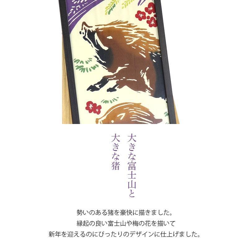 手ぬぐい 実り亥 干支 亥 猪 いのしし 正月 富士山 縁起 タペストリー インテリア 日本製 雑貨 Airashika てぬぐい あいらしか TE-8015-09【メール便6点まで】|komesihci5|02