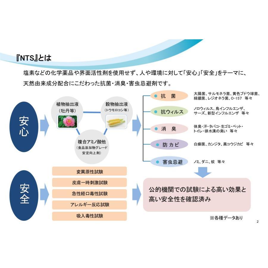 除菌スプレー 業務用 在庫あり NTSジェット 日本製 【即時発送】|komeya-hinode|04