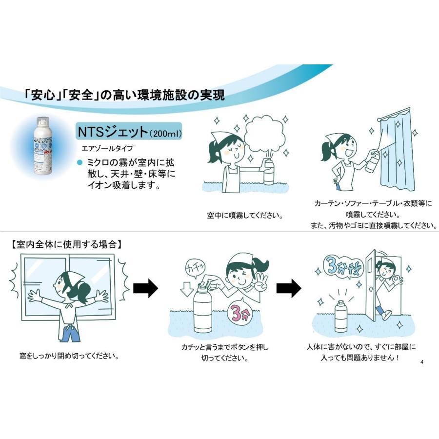 除菌スプレー 業務用 在庫あり NTSジェット 日本製 【即時発送】|komeya-hinode|06