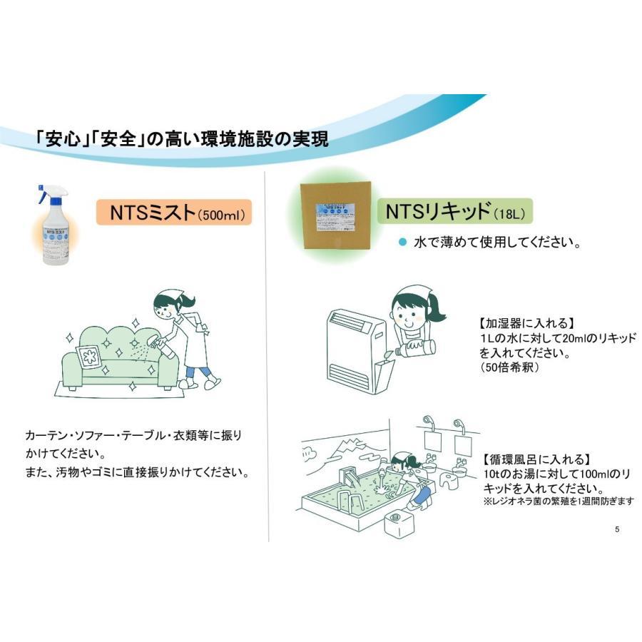 除菌スプレー 業務用 在庫あり NTSジェット 日本製 【即時発送】|komeya-hinode|07