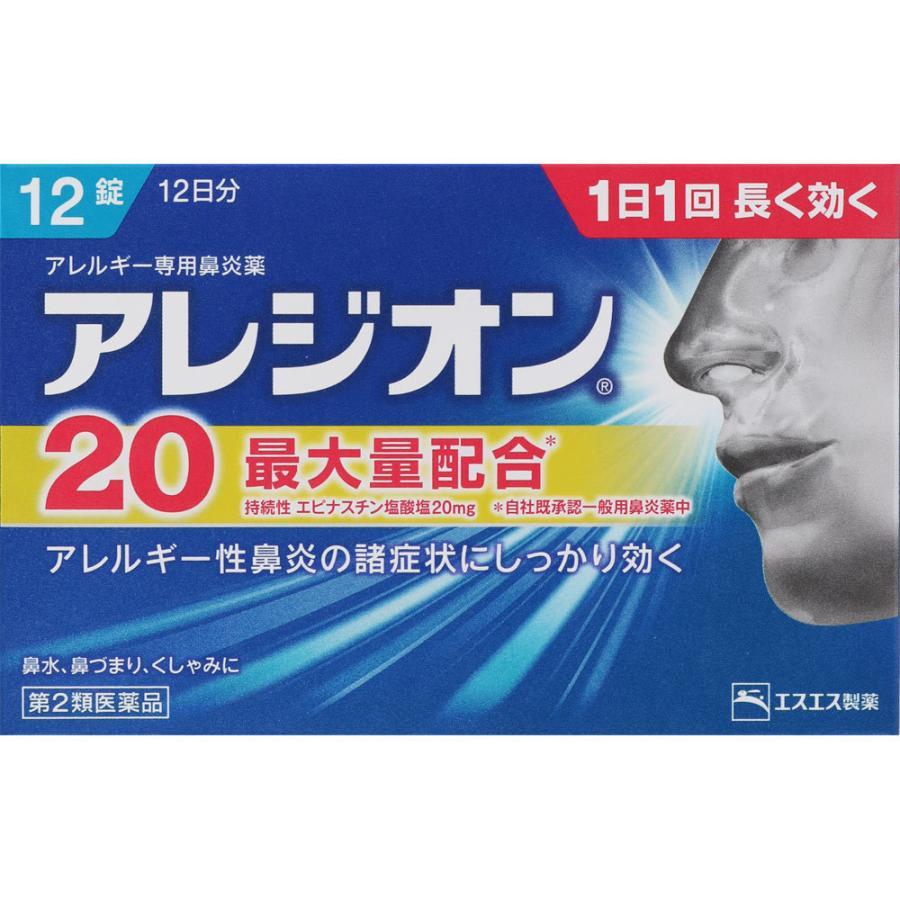 【第二類医薬品】 エスエス製薬 アレジオン20 12錠《2個までネコポス発送可》|komeya-yakuten