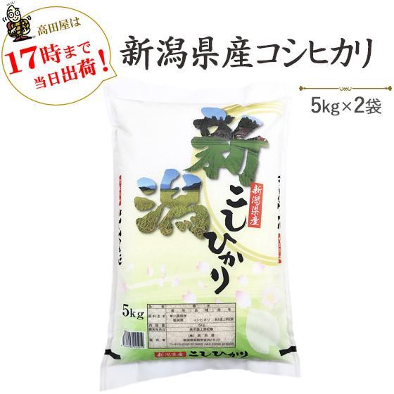 通常便なら送料無料 お米 10kg 白米 新潟県産 コシヒカリ 5kg×2袋 令和2年産 無料 2年連続年間ベストストア賞1位受賞