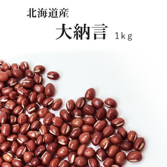 北海道産 サービス 小豆 お得なキャンペーンを実施中 大納言1kg※送料別