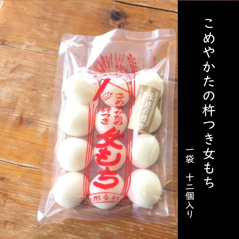 【予約】12/1より発送  餅 もち 杵つき女もち 12個入 komeyakata