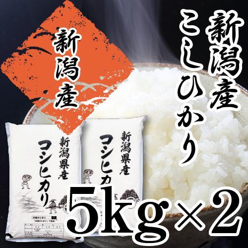 お米 米10kg 5kg×2 新米 白米 送料無料 ポイント 新潟産 コシヒカリ こしひかり 令和3年産 2021 あすつく対応|komeyakatagiri