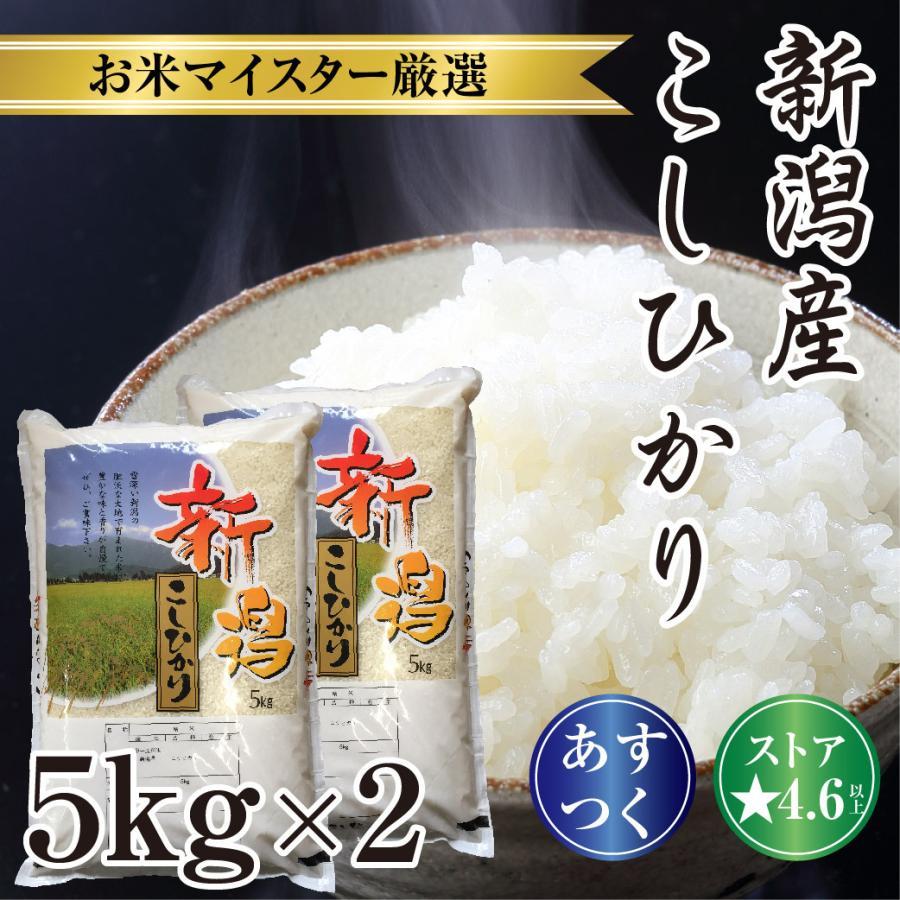 お米 米10kg 5kg×2 新米 白米 送料無料 ポイント 新潟産 コシヒカリ こしひかり 令和3年産 2021 あすつく対応|komeyakatagiri|02