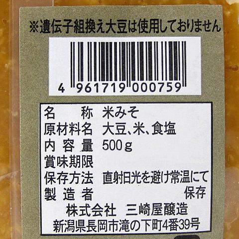 手造り糀味噌 醍醐味(500g)|komeyaookura|05