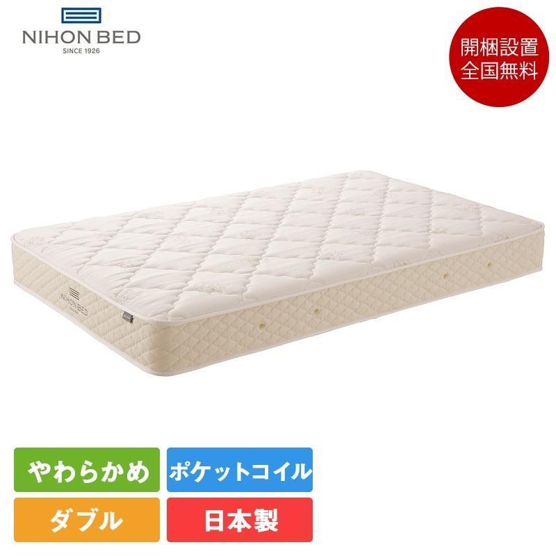 日本ベッド ビーズポケット ソフト ダブルマットレス 140cm×195cm×23cm/日本製 ポケットコイル 柔らかい 横向き