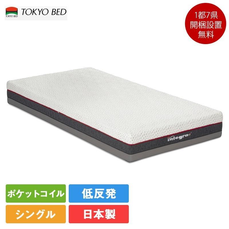 東京ベッド インテグラ グランデ シングルマットレス 97cm×195cm×23cm/開梱設置送料無料!integraヴィスコポア PC5D-vvse No.560
