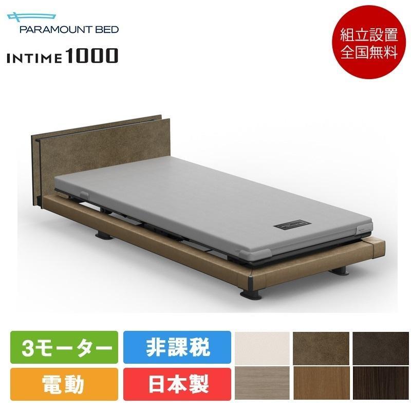 【非課税】パラマウントベッド インタイム1000 キューブタイプ ハリウッドスタイル 3モーター/カルムコアマットレス セミシングルサイズ 電動ベッド