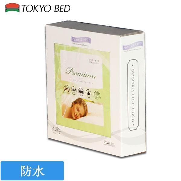 マットレスプロテクター「プレミアムDX」 ダブルサイズ 140cm×195cm×35cm/PROTECT A BED(プロテクト・ア・ベッド)防水シーツ