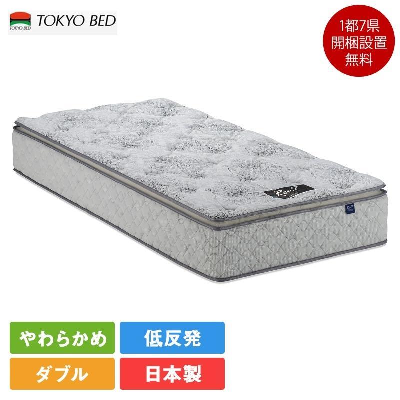 東京ベッド Newレヴ7 ブラックラベル ソフト ダブルマットレス 140cm×195cm×31cm/日本製 送料無料 ポケットコイル Rev.7 7インチ 8巻 低反発