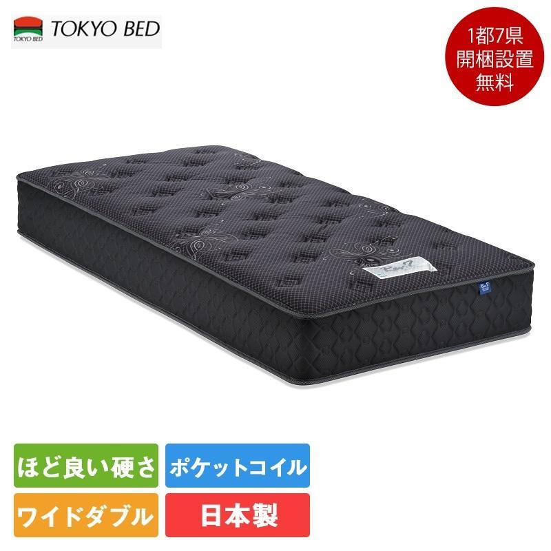 東京ベッド Newレヴ7 シルバーラベル ベーシック ワイドダブルマットレス 154cm×195cm×28cm/日本製 送料無料 ポケットコイル Rev.7