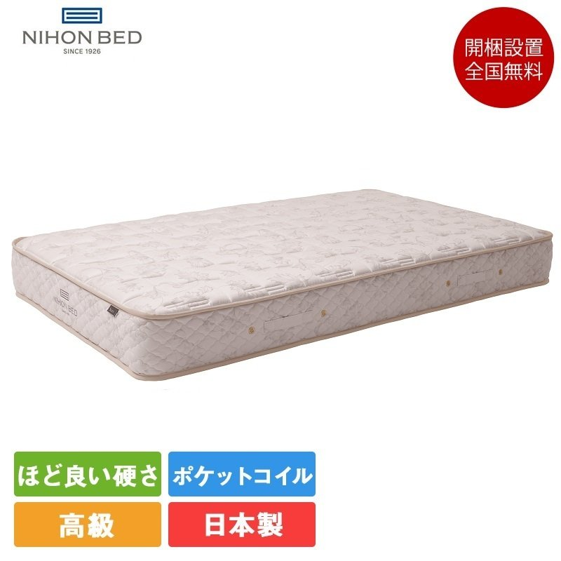 日本ベッド シルキーポケット レギュラー セミダブルマットレス 120cm×195cm×25cm/日本製 シルキーポケット ポケットコイル ウール