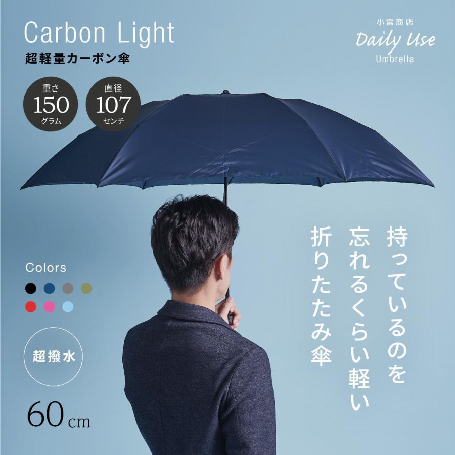折りたたみ傘 軽量 メンズ レディース 大きい コンパクト スリム 超軽量 丈夫 カーボン 60cm 折り畳み傘|komiya