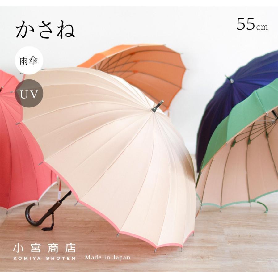 傘 レディース おしゃれ かわいい 16本骨 長傘 軽量 日本製