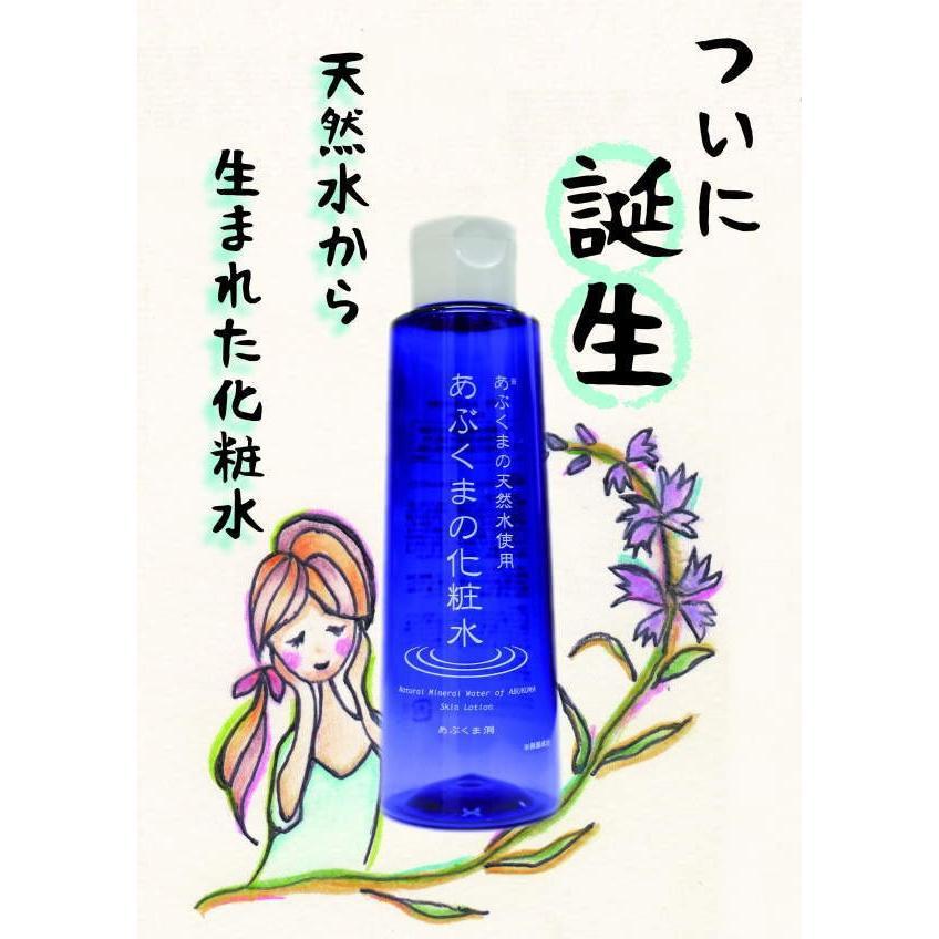 あぶくまの化粧水 150ml|komodokoro