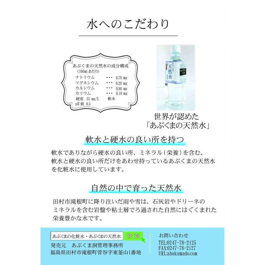 あぶくまの化粧水 150ml|komodokoro|05
