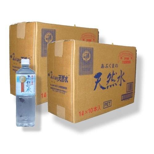 国際最高品質賞受賞「あぶくまの天然水(1L×10本)」2箱(計20本)「ふくしまプライド。体感キャンペーン(お酒/飲料)」|komodokoro