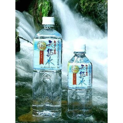 国際最高品質賞受賞「あぶくまの天然水(1L×10本)」2箱(計20本)「ふくしまプライド。体感キャンペーン(お酒/飲料)」|komodokoro|02