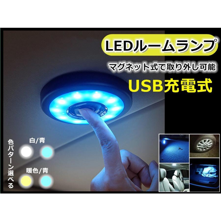 ルームランプ LEDライト マグネット吸着 タッチライト 車内 照明 USB充電 白光 青光 全2色 ポータブル 磁石 車内照明|komonogenza