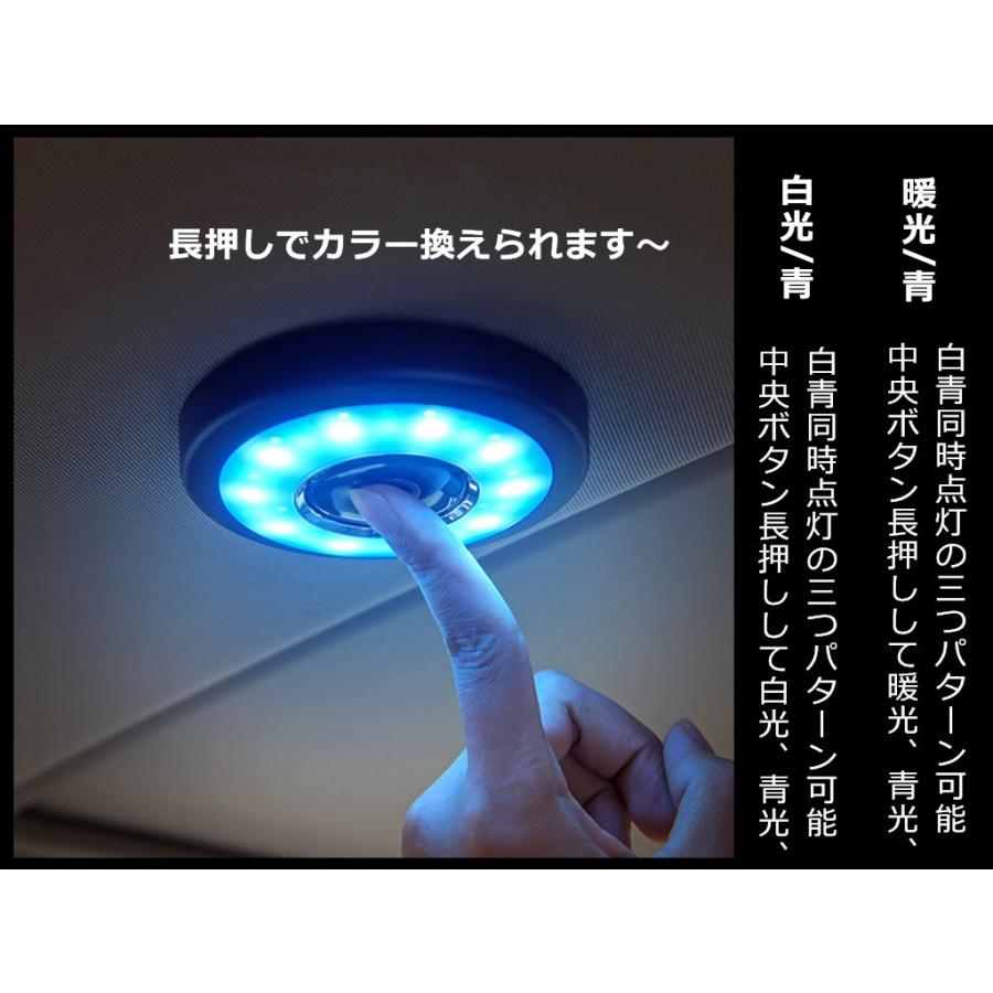 ルームランプ LEDライト マグネット吸着 タッチライト 車内 照明 USB充電 白光 青光 全2色 ポータブル 磁石 車内照明|komonogenza|05