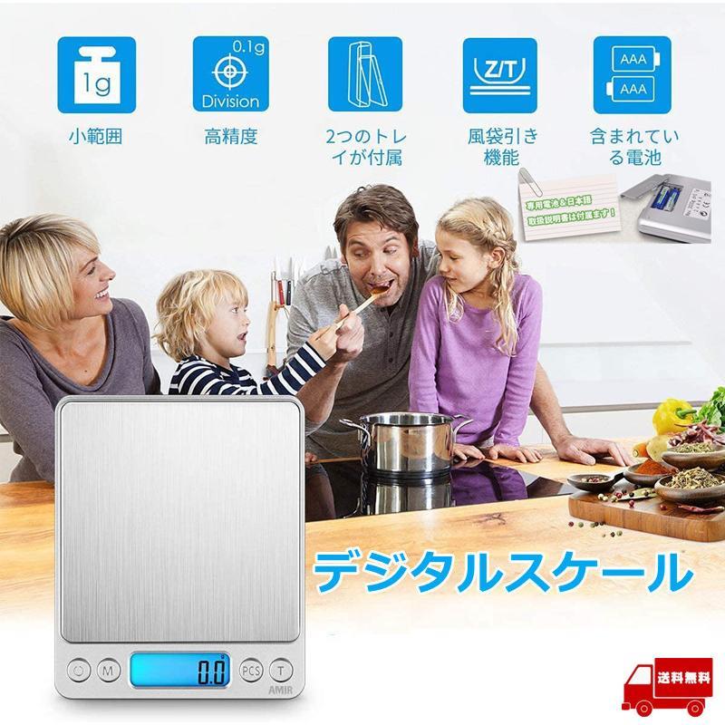 ★ポイント2倍★ キッチンスケール 電池付き 風袋引き デジタル はかり 0.1g単位 3000gまで 日本語取説 天板保護シールを剥がしてご使用くださいませ komonogenza