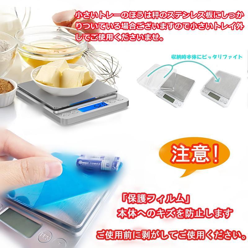 ★ポイント2倍★ キッチンスケール 電池付き 風袋引き デジタル はかり 0.1g単位 3000gまで 日本語取説 天板保護シールを剥がしてご使用くださいませ komonogenza 07