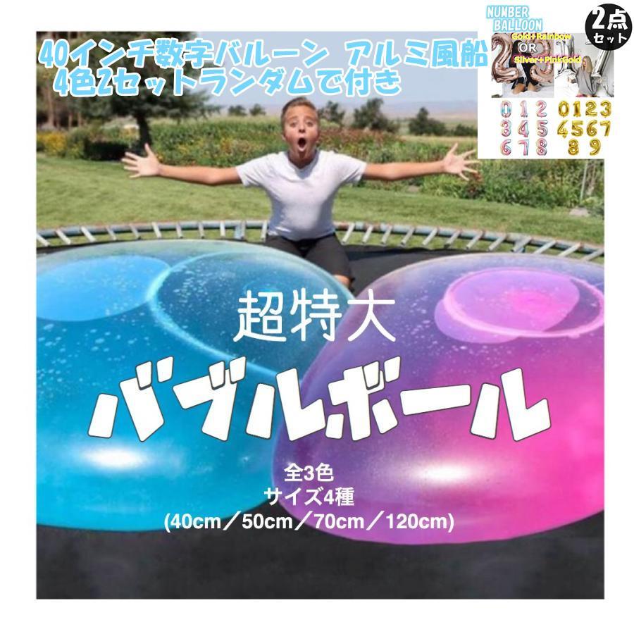 110cmまで膨らませる バブルボール 水を入れても遊べる バブルバンパー プールボール ウォーターファンのおもちゃ ガーデンローンプレイ komonogenza