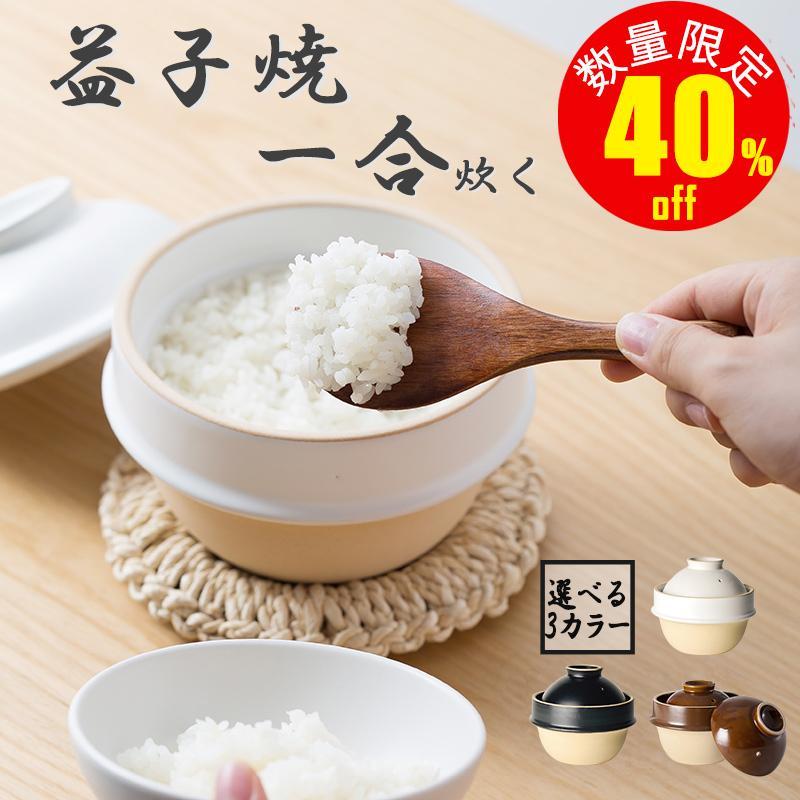 土鍋でご飯を炊く 炊飯器 一人用 1合 益子焼 つかもと|komonosennka