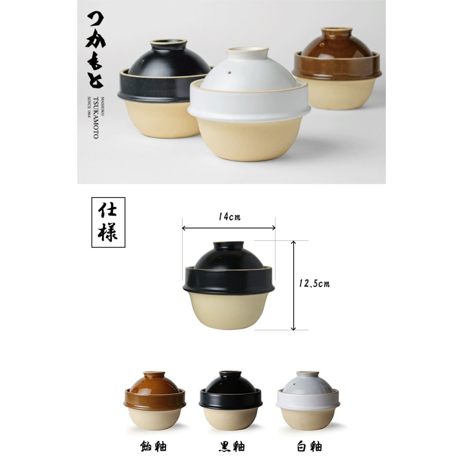 土鍋でご飯を炊く 炊飯器 一人用 1合 益子焼 つかもと|komonosennka|02