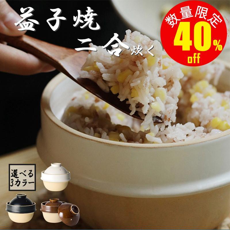 送料無料 土鍋でご飯を炊く 炊飯器 二人用 2合 益子焼 つかもと komonosennka