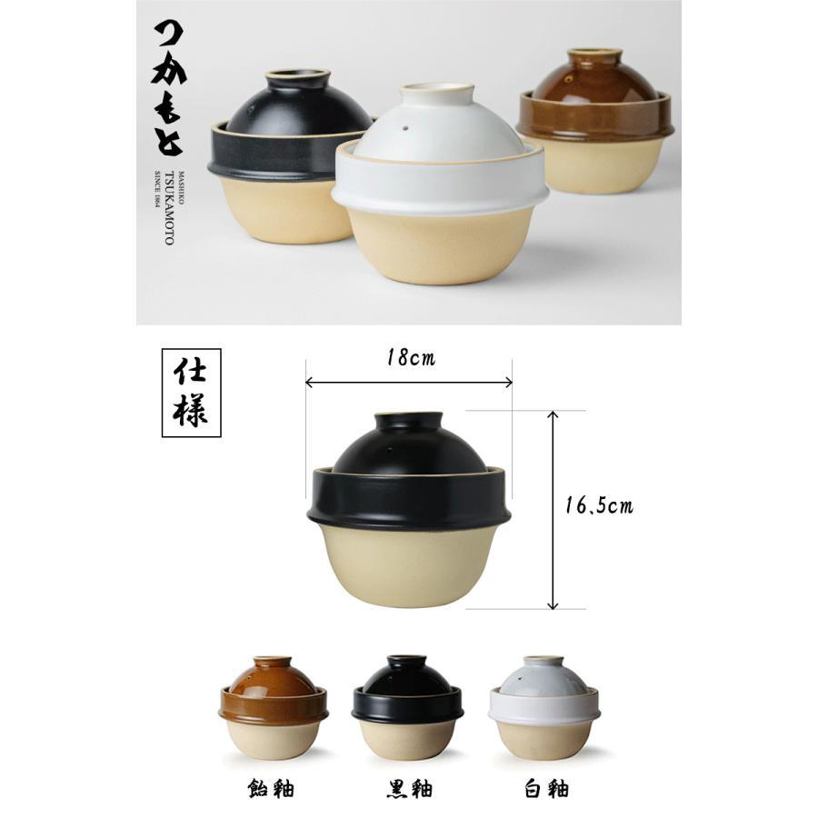 送料無料 土鍋でご飯を炊く 炊飯器 二人用 2合 益子焼 つかもと komonosennka 02