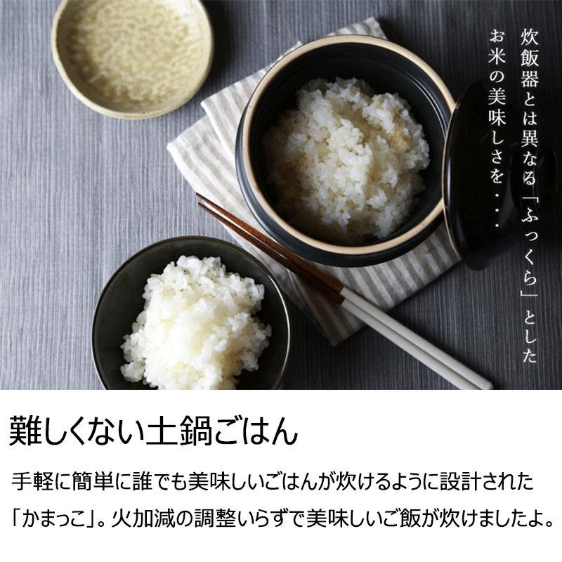 送料無料 土鍋でご飯を炊く 炊飯器 二人用 2合 益子焼 つかもと komonosennka 03