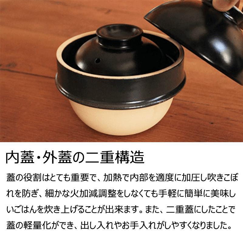 送料無料 土鍋でご飯を炊く 炊飯器 二人用 2合 益子焼 つかもと komonosennka 04