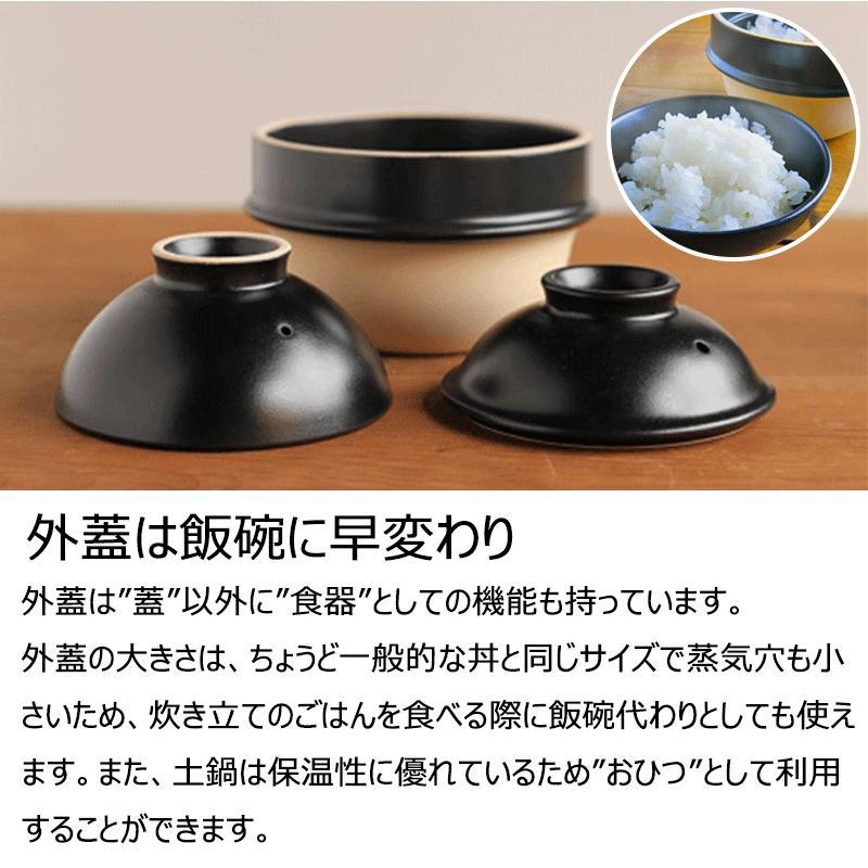 送料無料 土鍋でご飯を炊く 炊飯器 二人用 2合 益子焼 つかもと komonosennka 05